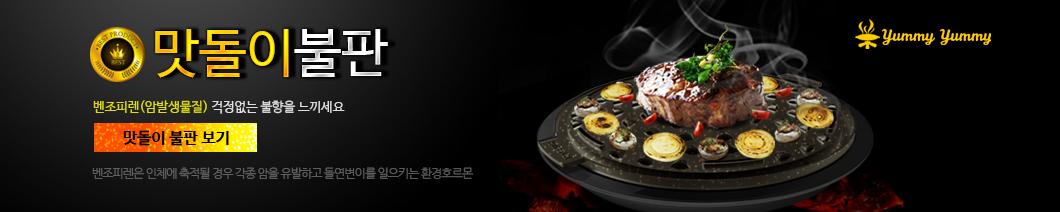 맛돌이 불판