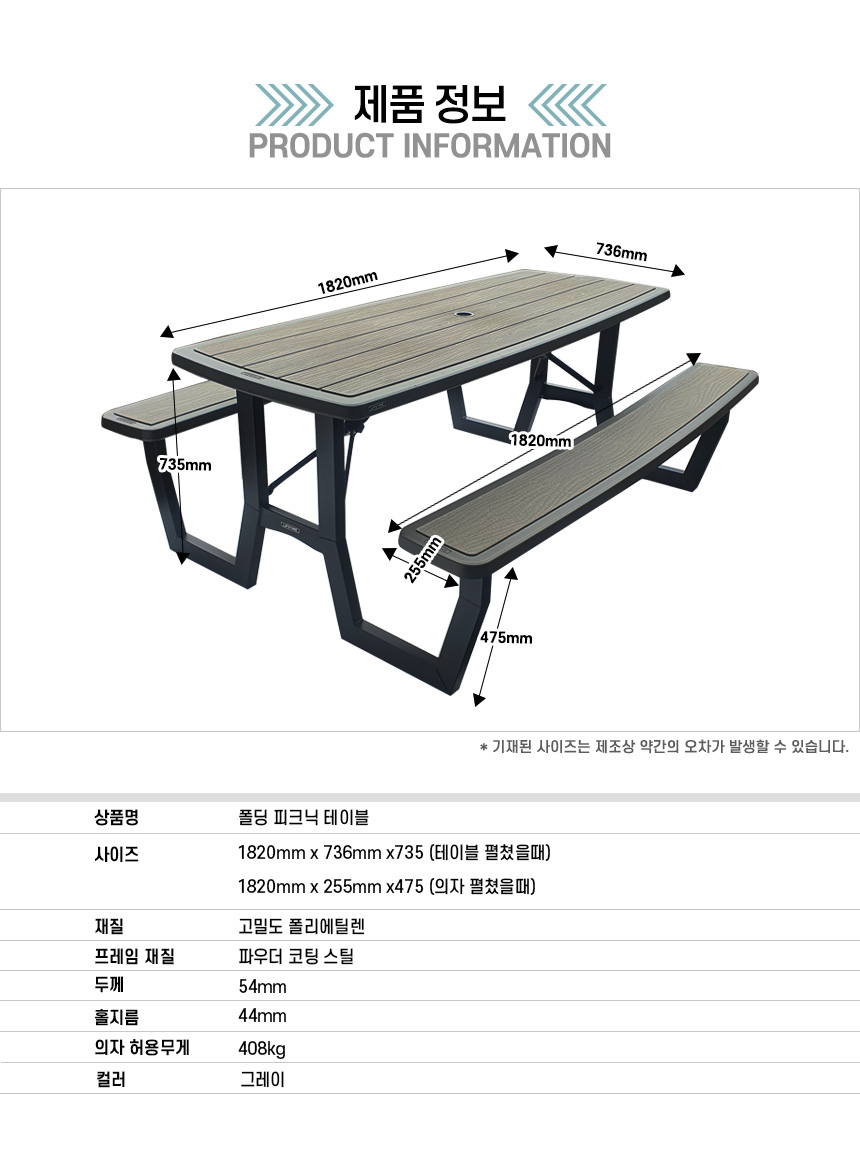 folding_picnic_02.jpg